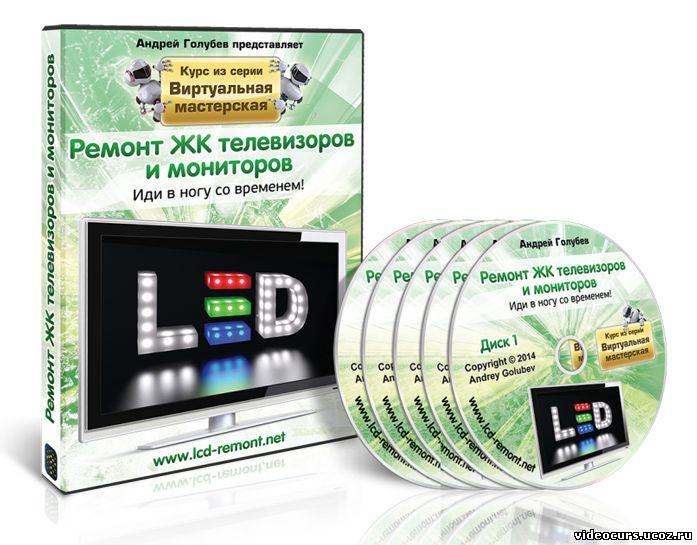 """Видеокурс """"Ремонт ЖК телевизоров и мониторов"""""""