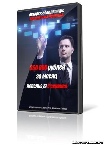 """Видеокурс """"3500 000 рублей за месяц, используя 3 сервиса"""""""