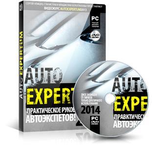 Видеокурс «AutoExpertum2014»