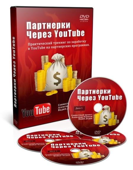 Тренинг «Партнерки через YouTube»