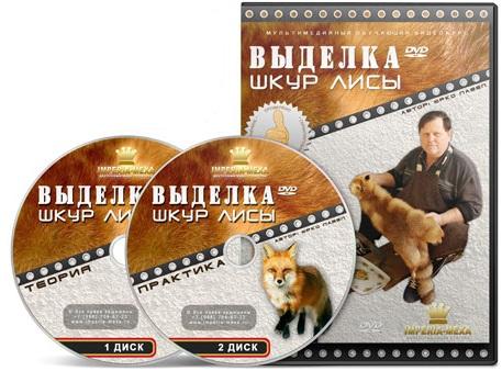 Видеокурс «Выделка шкур лисы»