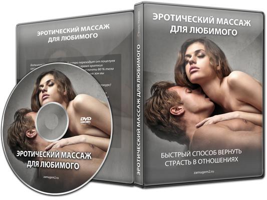 Видеокурс «Эротический массаж для любимого в домашних условиях»