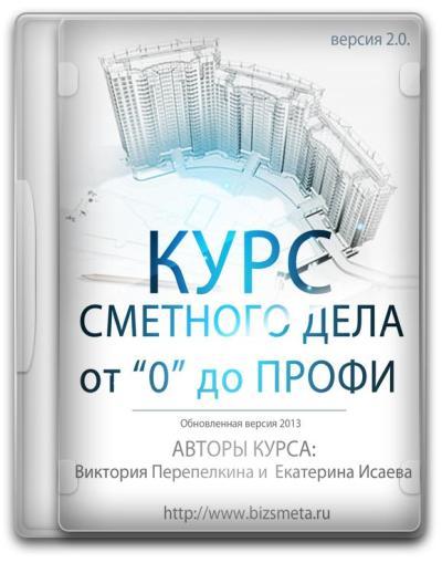 "Видеокурс «Курс сметного дела от ""0"" до профи»"
