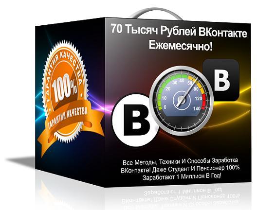 Видеокурс «70 тысяч рублей ВКонтакте ежемесячно!»