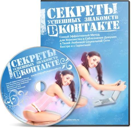 Видеокурс «Секреты Успешных Знакомств ВКонтакте»