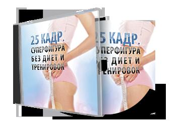 Методика увеличения груди бесплатн7о
